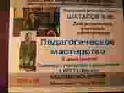 Видеозапись семинара Шаталова В.Ф.